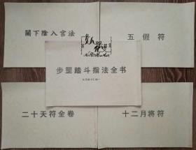 步罡踏斗指法全书 实用道书汇编一(五本)资料文图