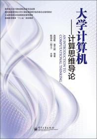 正版大学计算机计算思维导论战德臣聂兰顺电子工业出版社9787121207228