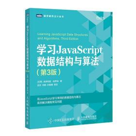 学习JavaScript数据结构与算法第3版