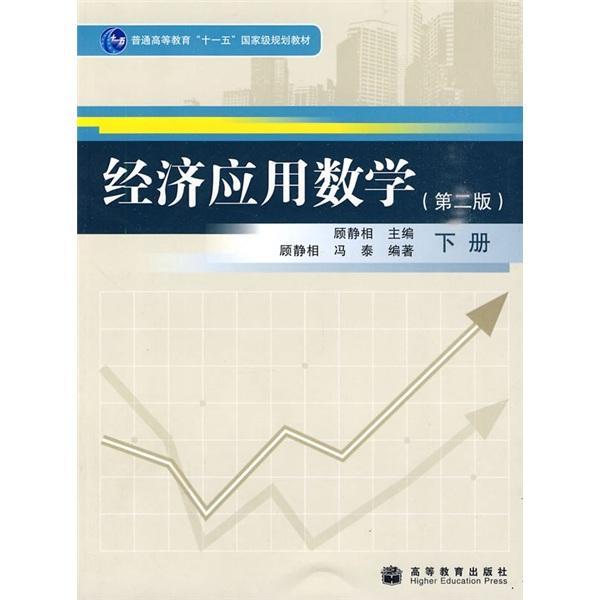 经济应用数学.下册