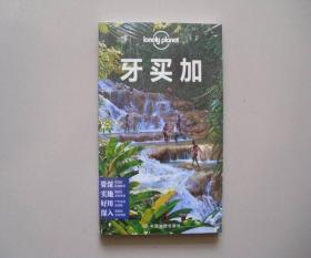 孤独星球Lonely Planet旅行指南系列 牙买加 未开封 库存书