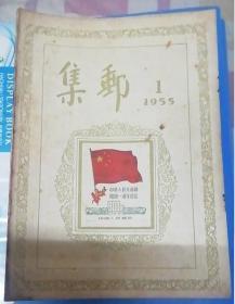 《集邮》杂志1955年-1966年 125期 现存115期(本)品好!