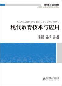 正版现代教育技术与应用胡小强何玲北京师范大学出版社9787303167227
