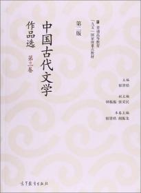 中国古代文学作品选(第二版)(第三卷)