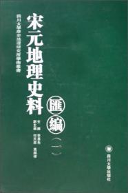 宋元地理史料汇编