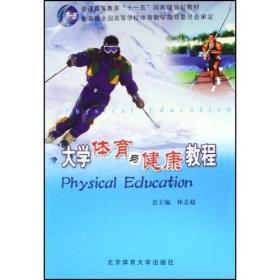 大学体育与健康教程修订版