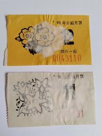 98年上海公园11、12月票2枚(仅供收藏)