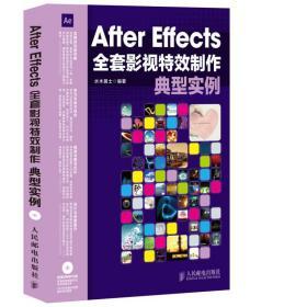正版AfterEffects全套影视特效制作典型实例水土居士人民邮电出版社9787115345271