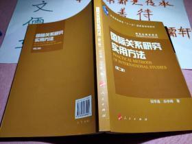 国际关系研究实用方法
