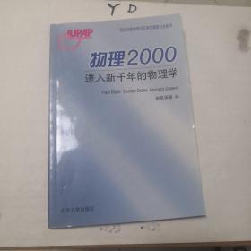 物理2000:進入新千年的物理學