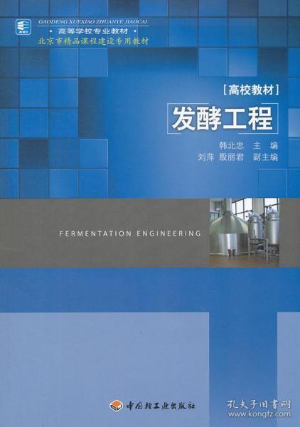 高等学校专业教材:发酵工程