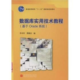 数据库实用技术教程:基于Oracle系统