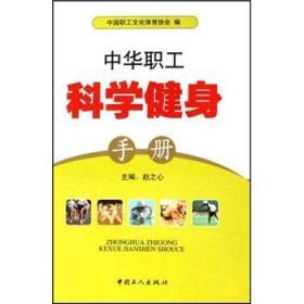中华职工科学健身手册