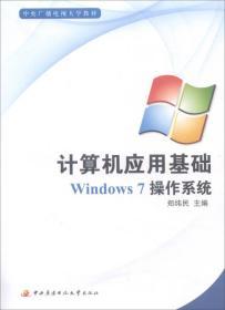 计算机应用基础.Windows 7操作系统