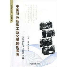 中国特色新型工业化道路的探索:大庆油田开发建设实践