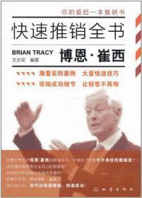 博恩·崔西快速推销全书