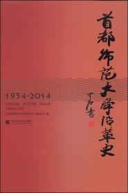 首都师范大学沿革史 : 1954-2014