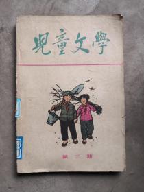 儿童文学,第三辑