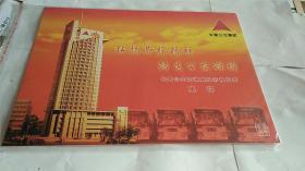 长春公共交通集团劳模代表集锦 邮折 带邮票和劳模照片