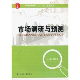 市场调研与预测 曹秀娟  中国传媒大学出版社 9787565705502