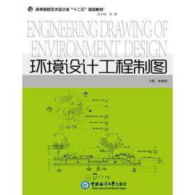 环境设计工程制图