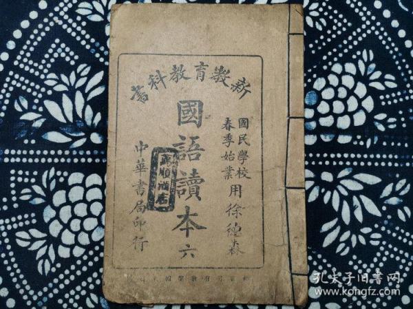 民国十一年1922年中华书局出版新教育教科书国语读本第六册