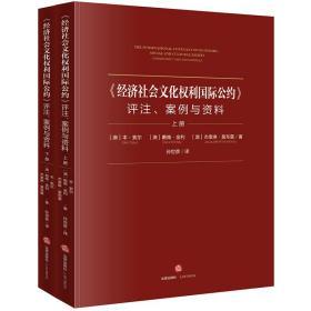 《经济社会文化权利国际公约》:评注、案例与资料(全2册)