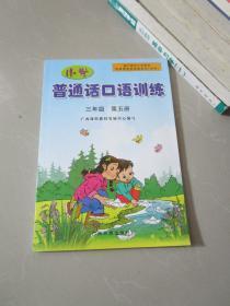 小学普通话口语训练 三年级第五册