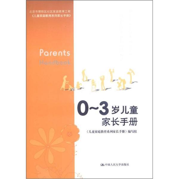 0-3岁儿童家长手册