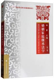 当天发货,秒回复咨询 二手婚姻家庭继承法学第三版第3版陈苇中国政法9787562079583教材 如图片不符的请以标题和isbn为准。