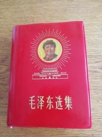毛泽东选集品相好,塑料皮内侧撑裂开了,仔细看图,有不明之处,咨询