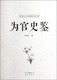 中国古今官德丛书(全四册)