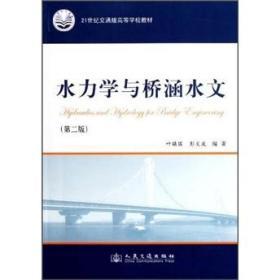水力学与桥涵水文第二2版 叶镇国彭文波 人民交通出版社 9787