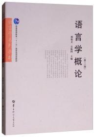 语言学概论 邢福义吴振国 华中师范大学出版社9787562239376