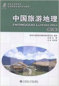 中国旅游地理