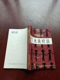 中国民间灯火灸疗法
