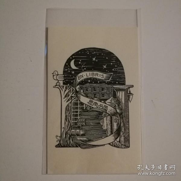 思南书局藏书票 10.5x6.5cm