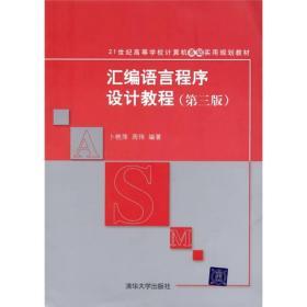 汇编语言程序设计教程