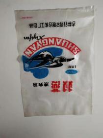 双燕洗衣粉  塑 包袋