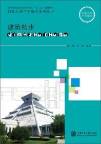 建筑初步 陈琳 李华 上海交通大学出版社9787313096012