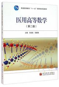 医用高等数学第二2版 乐经良祝国强 高等教育出版社 97870402