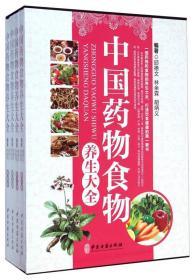 中国药物食物养生大全 . 第二卷