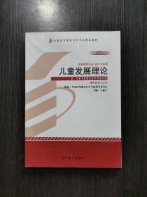 自考教材 儿童发展理论(2014年版)课程代码12350
