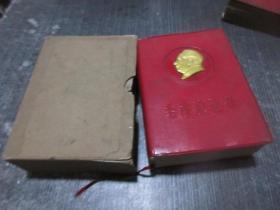 毛泽东选集1968年一卷本   有函套