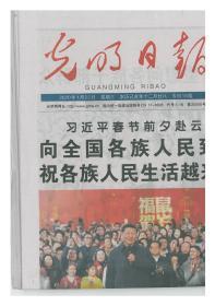 光明日报2020年1月22日