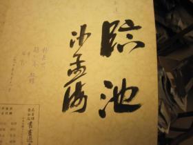 包快递:八开,发顺丰,  沙孟海签名本:  吴昌硕 齐白石书画选