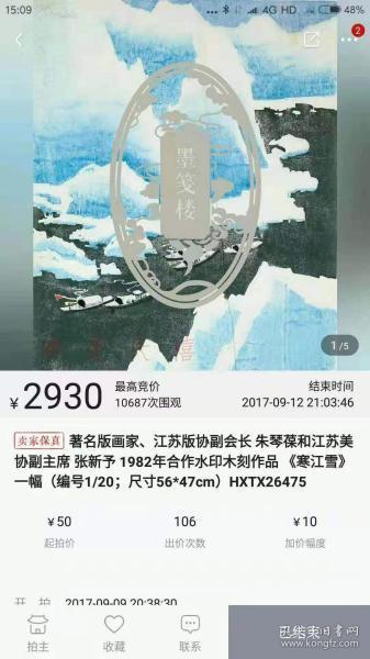 著名版画家、江苏版协副会长 朱琴葆和江苏美协副主席 张新予 1982年合作水印木刻作品 《寒江雪》一幅(编号1/20;尺寸56*47cm)