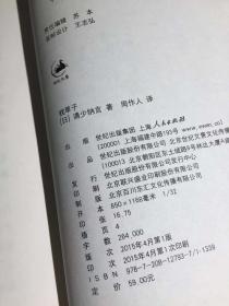 枕草子(周作人译,精装护封,一版一印)