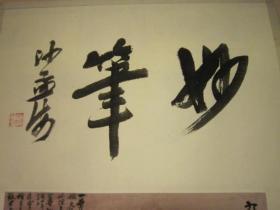 包邮,约70年代 老东西,沙孟海签名(题画首,是手迹,沙孟海写的字不是印刷)吴昌硕 刘玉奄-九如图轴。 纪念馆 宣纸原色象似水印件