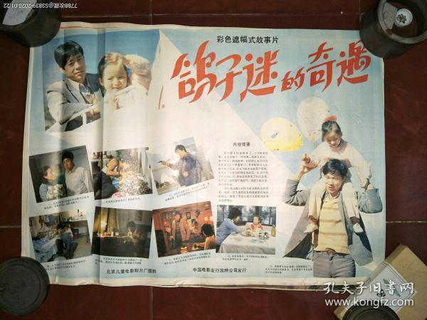 80年代2开电影海报:(鸽子迷的奇遇)